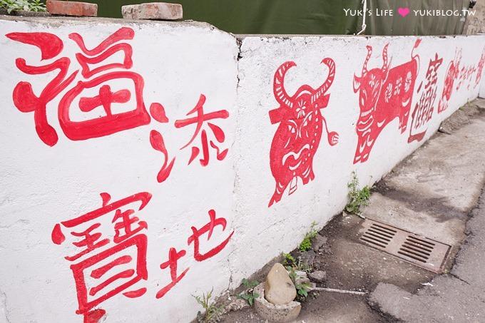 彰化免費景點【福寶村乳牛彩繪村】互動式藍晒圖在此 &鹿港肉羹泉 - yukiblog.tw