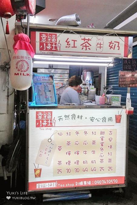 新莊美食【幸福小杜紅茶牛奶炭夯吐司】宵夜場炭烤吐司×高大鮮奶@中誠街新莊小吃 - yukiblog.tw