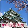 名古屋最受歡迎飯店