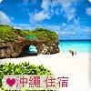 沖繩最受歡迎飯店