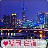 福岡最受歡迎飯店