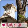札幌最受歡迎飯店
