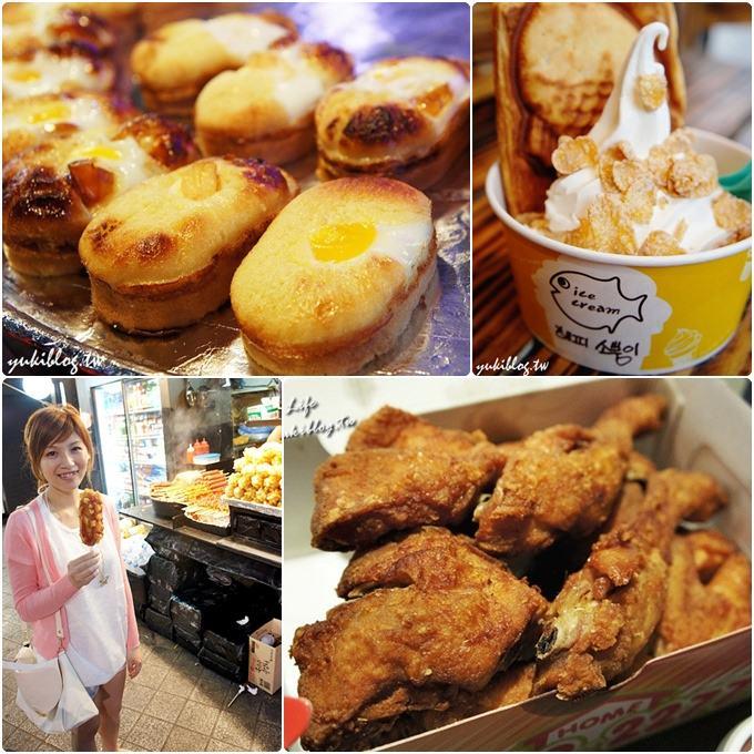 【韓國首爾必吃】小吃、美食、餐廳、零食總整理●攻略看這篇就對了! ^0^