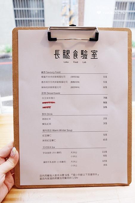 桃園熱門排隊下午茶【長腿實驗室】日式抹茶冰品、日式小點心 - yukiblog.tw