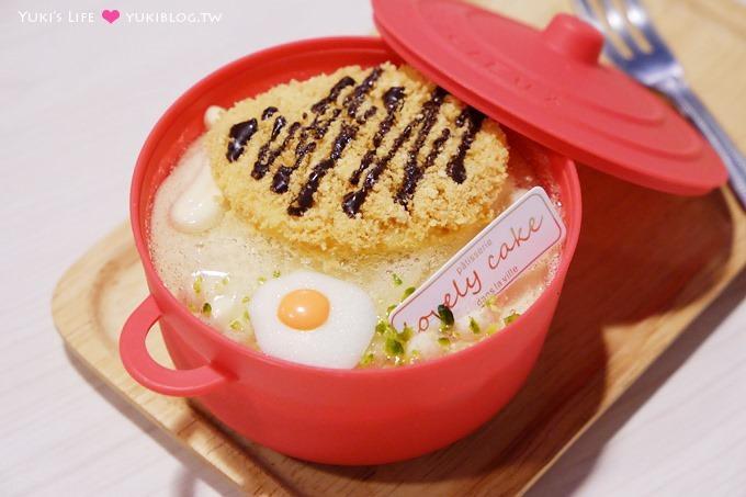 台北下午茶【LovelyCake樂芙尼手工蛋糕】是豬排拉麵還是甜點? @松江南京站