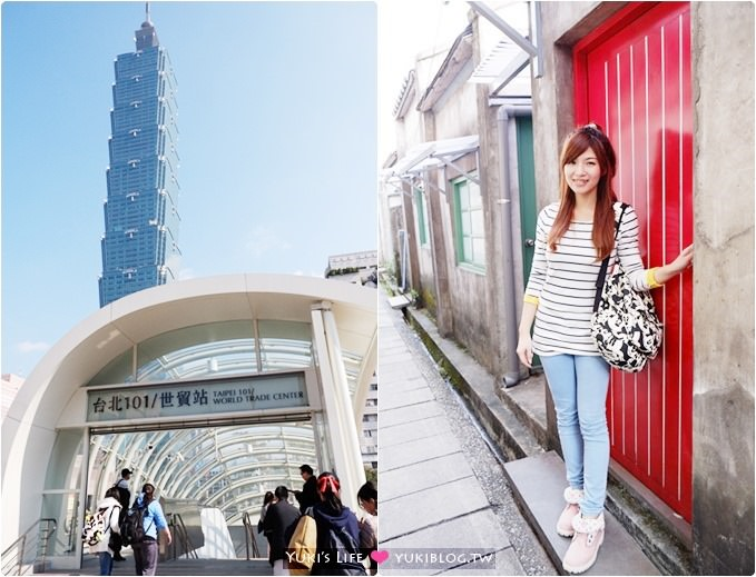 台北信義線之旅【Taipei 101‧四四南村‧蜜朵麗冰淇淋】 @台北101世貿站