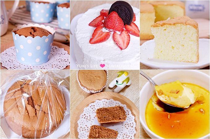 新手烘焙【基礎海綿蛋糕/DIY草莓布丁生日蛋糕/古早味雞蛋布丁】全蛋法 VS 分蛋法