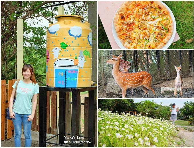 桃園大溪免費親子景點【好時節農莊】熱門窯烤披薩DIY×梅花鹿、小兔子、鵝、公雞的農村日常