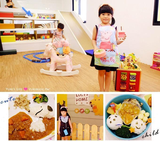 士林【露西家】質感童趣親子餐廳9/8試營運、史努比咖哩飯、日式兒童餐盒@士林捷運站