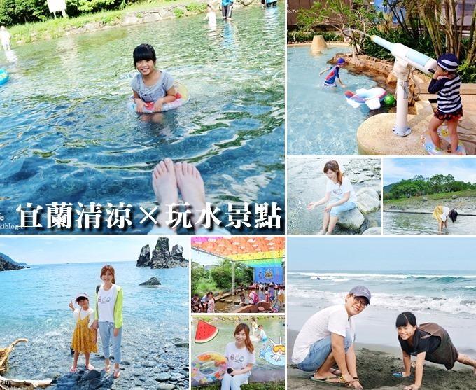 宜蘭親子一日遊《宜蘭野餐玩水景點懶人包》夏天這樣玩涼快又能賞美景!