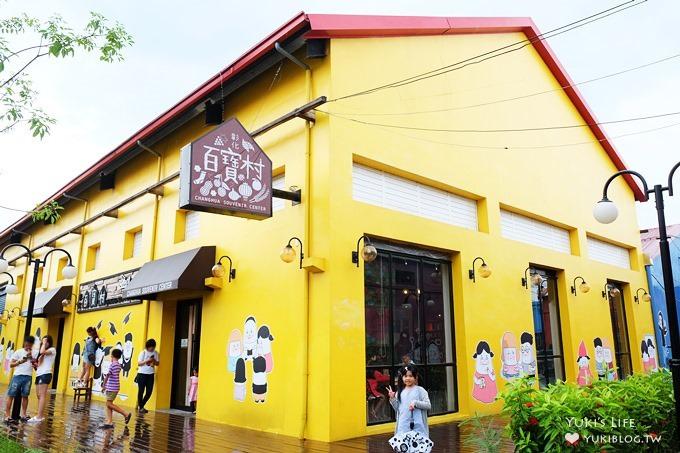 可愛免費景點》彩繪老穀倉百寶村↬超大小美冰淇淋×拍照景點、地方特色伴手禮物產館