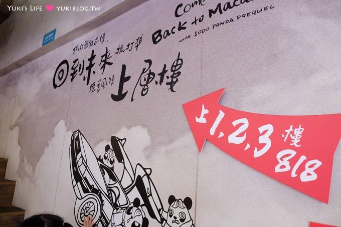 澳门自由行【官也街】咀香园官也墟(手绘涂鸦童话风)、钜记氹仔旗舰店 - yukiblog.tw