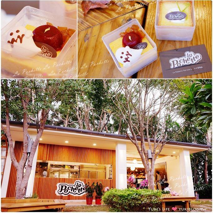 (歇業)新莊美食下午茶【La Pochette‧小口袋甜品】庭院中喝咖啡~難得好地方