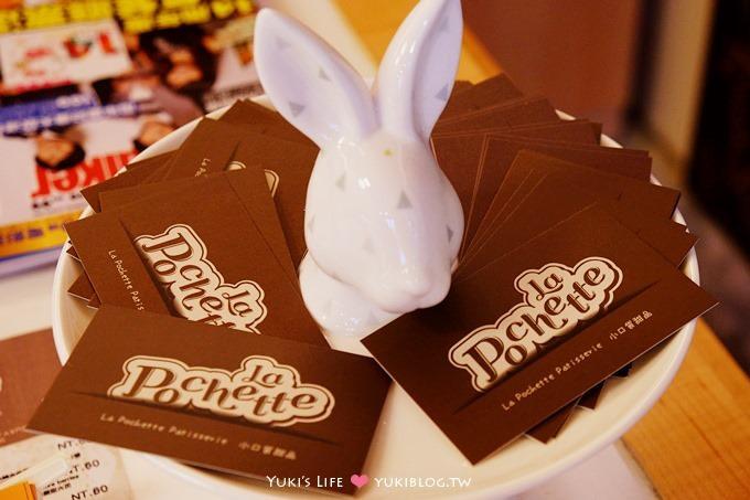 (歇業)新莊美食下午茶【La Pochette‧小口袋甜品】庭院中喝咖啡~難得好地方 - yukiblog.tw