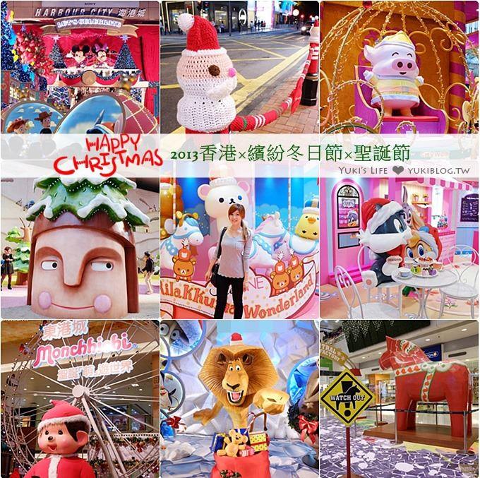 【2013香港聖誕節】繽紛冬日節(攻略)海港城x城市廣場x名店坊x荃新天地x城市中心xThe ONE …各大商場聖誕節佈置
