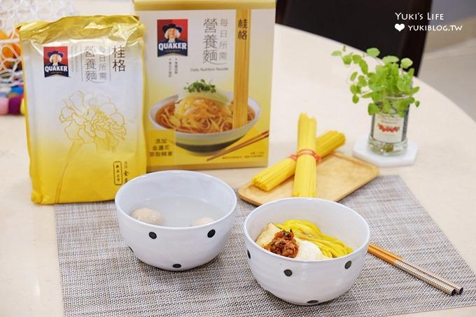 餐桌好物【桂格每日所需營養麵】方便輕鬆煮~金盞花萃取精華×適合全家補充營養