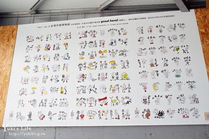 彰化新景點【台灣手套博物館】手套配件DIY、玩沙、賞高鐵下午茶↬也是拍照好去處(平日預約、假日全天開放) - yukiblog.tw