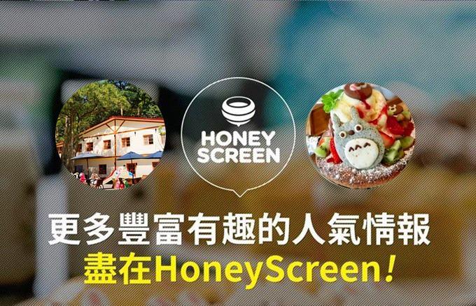 APP推薦【HoneyScreen】人氣情報紅利鎖屏、解鎖手機點數換咖啡美食、免費LINE貼圖、小資省錢必用〈安裝抽Mister Donut甜甜圈兌換券20名〉
