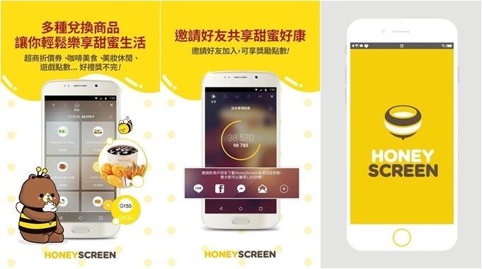 APP推薦【HoneyScreen】人氣情報紅利鎖屏、解鎖手機點數換咖啡美食、免費LINE貼圖、小資省錢必用〈安裝抽Mister Donut甜甜圈兌換券20名〉 - yukiblog.tw