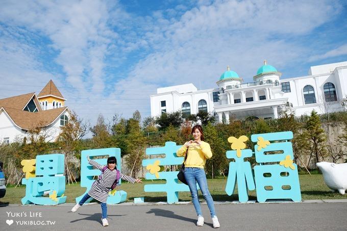 彰化親子景點【遇見幸福】歐風莊園×景觀餐廳×沙坑迷宮大草皮!