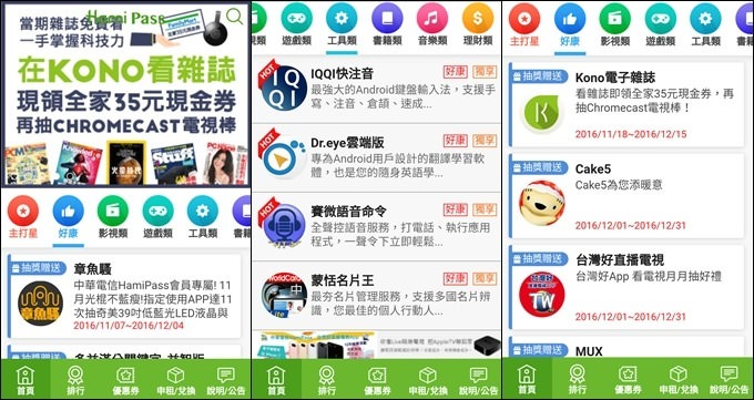 省錢大作戰【中華電信Hami Pass】APP任你用×EZTABLE簡單桌訂位享額外5%回饋×FunPark幼幼版互動童書免費玩 - yukiblog.tw