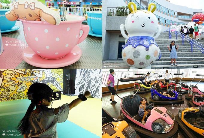 台北景點【兒童新樂園】室內玩法vs熱門遊具免排隊攻略×高CP值大球池兒童遊戲室×未來教室AR/VR互動樂園
