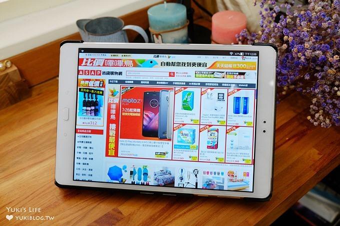 省時省力【ASAP省錢購物網】香水洗衣精團購好物這裡都有×比價嗶嗶鳥下單就是便宜×買禮物也超方便 - yukiblog.tw