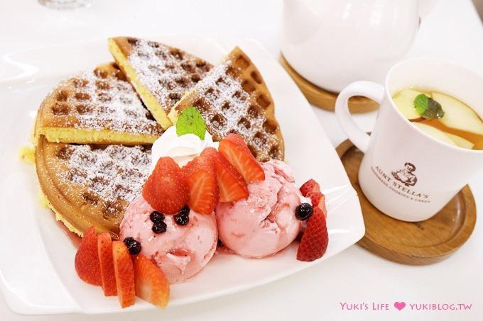 台北下午茶美食【Aunt Stella's 詩特莉】草莓冰淇淋鬆餅+手工餅乾下午茶 @台北車站