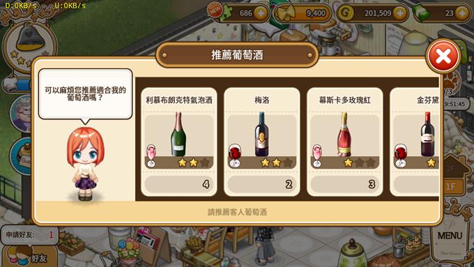 基本界面-顧客選酒2