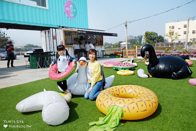 彰化田中IG打卡景點【好悠咖啡 HAOYU Coffe】好拍貨櫃屋咖啡館×人工草皮造型泳圈拍照佈景