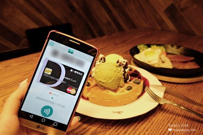 統一時代聯名卡優惠整理×【Lugo Cafe】等美食櫃位天天結帳88折×「玉山Wallet」App手機就是玉山卡(可以綁定VISA與MasterCard)/抽Snoopy馬克杯 - yukiblog.tw