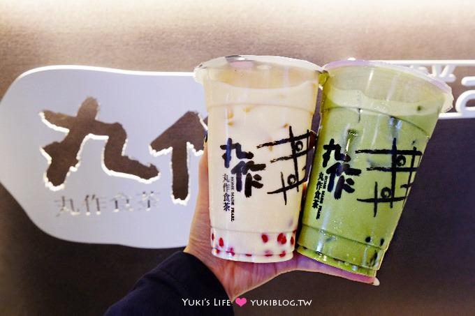 台北內湖【丸作食茶】手工彩色珍珠鮮奶茶飲品!彈Q好喝會上癮