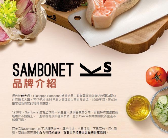 家乐福集点【SAMBONET意大利厨房刀具组】超划算换购超好切!附换购秘诀比较表 - yukiblog.tw