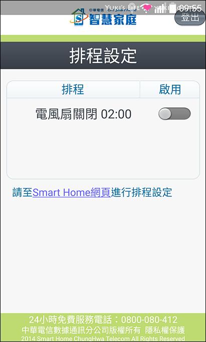 實測記錄【中華電信CHT Smart Home智慧家庭】月租經濟價格、讓家變聰明 - yukiblog.tw