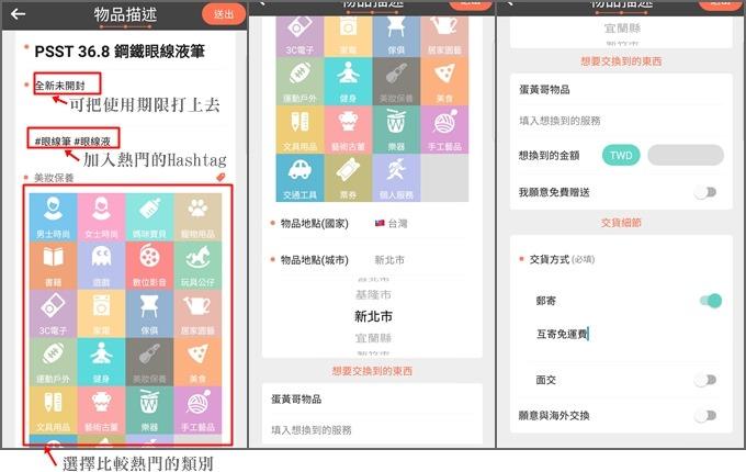【Swapub交換市集App攻略】5個換物成功祕訣!你今天交換了嗎? - yukiblog.tw