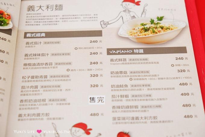 台中【VAPIANO】勤美誠品綠園道義大利麵Pizza下午茶、晶片逼逼卡點餐很酷 - yukiblog.tw