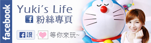 Yuki\'s Life Facebook粉絲團
