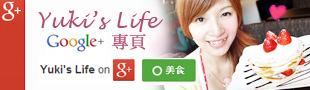 Yuki\'s Life Google+ 粉丝团