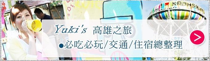 攻略┃Yuki's 高雄之旅●必吃必玩/交通/住宿/一日遊總整理