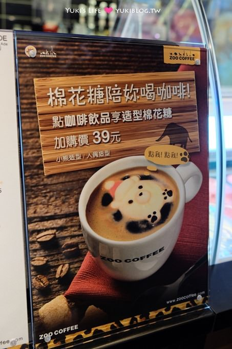 台北微風南京【ZOO COFFEE】韓國動物園咖啡台灣店×療癒雪人棉花糖咖啡@台北小巨蛋站 - yukiblog.tw