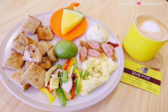 樹林美食【舒時蔬食咖啡館】在公園旁的溫馨早午餐、咖啡很超值! - yukiblog.tw