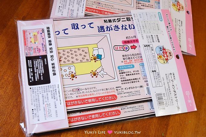 分享【日本‧塵蟎捕快】生活必備防蟎好物~真的抓到啦~~ - yukiblog.tw