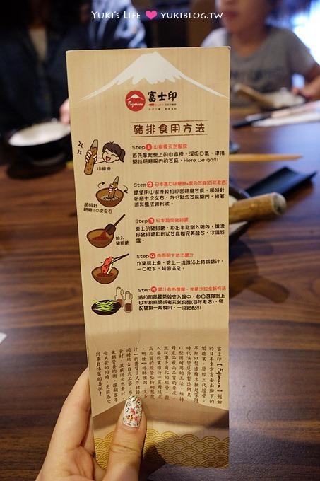板橋美食【富士印日式炸豬排】爆漿的華麗豬排 @麗寶百貨、板橋捷運站 - yukiblog.tw
