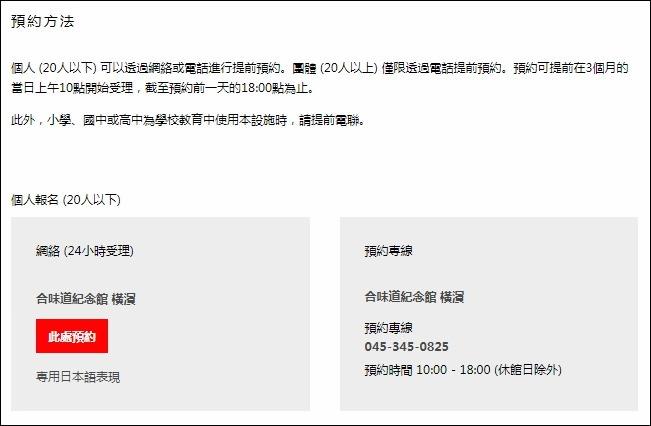 必玩DIY拉麵攻略【橫濱日清杯麵博物館】CP值高~送小雞頭巾~豐富超值親子活動!(線上預約報名方式) - yukiblog.tw