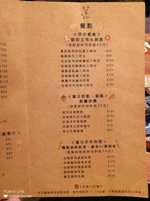 新莊美食下午茶【好食紀】文青手沖單品咖啡館×家常手作料理(傳說中部落客簽名牆/有Wifi/有插座) - yukiblog.tw