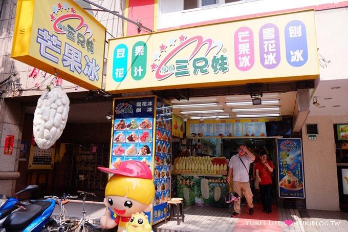 台北西門町【幸春三兄妹芒果雪花冰】旅遊團觀光客的名店夏日小確幸 - yukiblog.tw