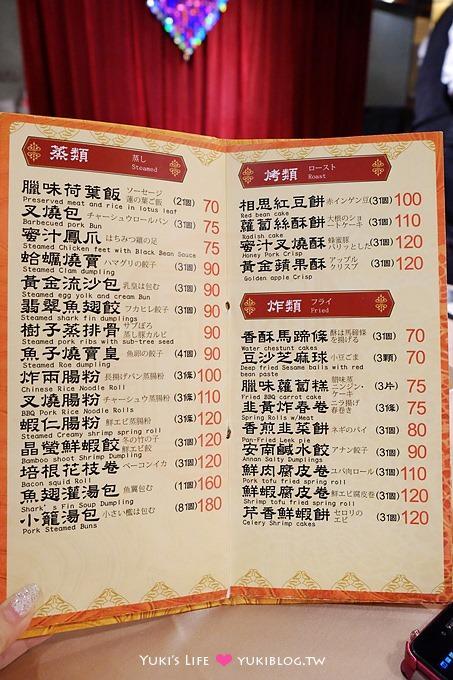 板橋美食【新北都會館港式飲茶】清爽口味好喜歡! @府中站 - yukiblog.tw