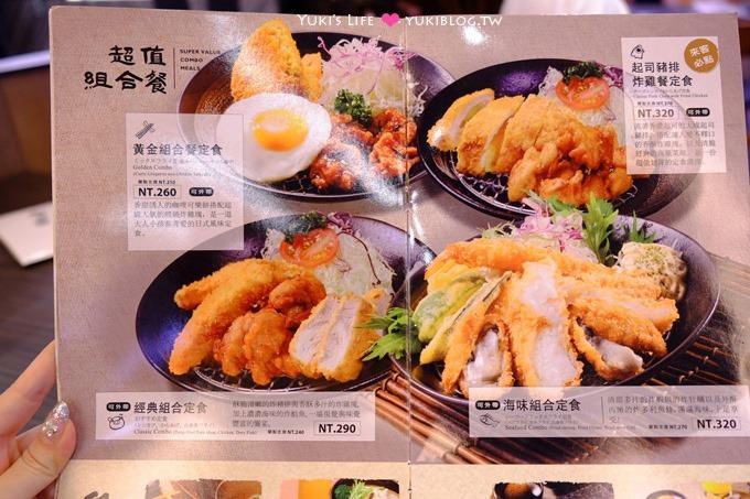 板橋美食【樹太老日本定食】南雅愛買店 - yukiblog.tw