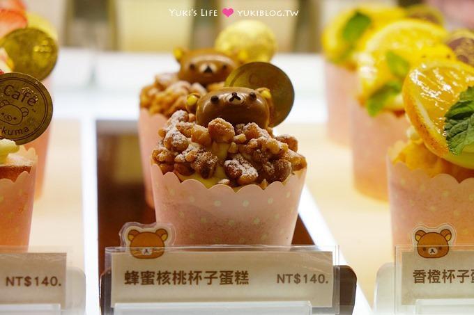 台北东区【拉拉熊主题餐厅Rilakkuma Café】 超萌蛋糕还有炸物下午茶@忠孝敦化站 - yukiblog.tw