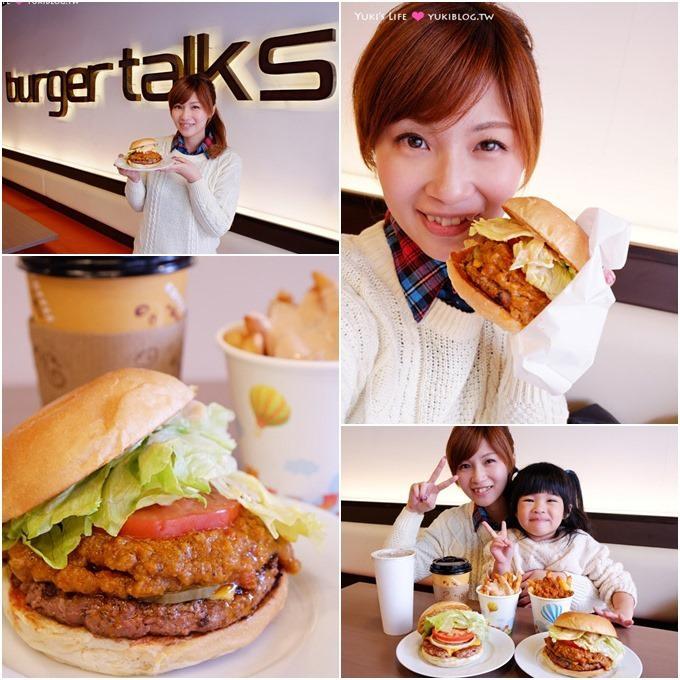台北美食【burger talks 淘客漢堡】CP值超高現做多汁漢堡! 超大份量道地好吃! @先嗇宮站